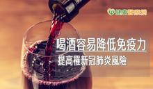 喝酒容易降低免疫力 提高罹新冠肺炎風險