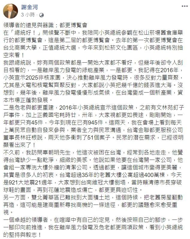 (圖/翻攝自謝金河臉書)