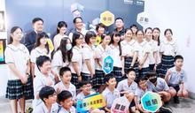臺東首間未來教室啟用