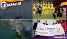 【全球24小時】東奧開賽選手跪地反種族歧視、布里斯本奪下2032奧運主辦權、美西野火紐約空污破表、希臘醫護不打疫苗恐停職千人示威