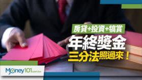 年終獎金理財三分法!房貸、投資、犒賞缺一不可