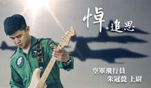 影/朱冠甍殉職 空軍:任務結束了