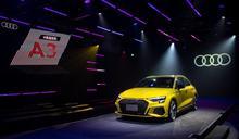 風潮玩家 全新Audi A3 Sportback領潮上市