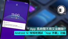 App 長時間不用又沒刪除?Android 12 悄悄地測試「App 休眠」功能
