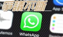 用戶拒接受WhatsApp新私隱條款 不能發訊息 不能使用群組