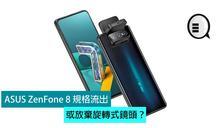 ASUS ZenFone 8 規格流出,或放棄旋轉式鏡頭?