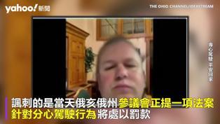 美參議員用虛擬背景偽裝室內 邊開車邊視訊會議 安全帶露餡