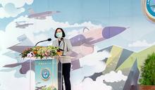 F-16維修中心揭牌 蔡英文:捍衛主權不是靠卑躬屈膝
