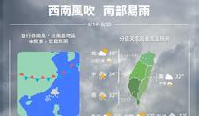 下週天氣出爐!西南風帶充沛水氣 中南部一連7天都有雨
