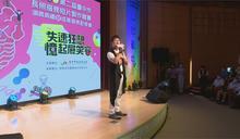 長照短片競賽頒獎 王燦分享失智照護經驗