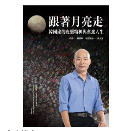 《韓國瑜的夜襲精神與奮進人生》