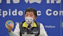 新冠肺炎因應措施 陳時中14:00記者會說明