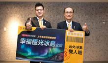 防疫兼振興經濟 房仲業者祭3千萬送員工台灣玩透透