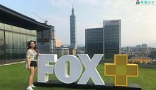 [出門] 影音追劇新幫手『FOX+』熱門影集、運動賽事的收看新平台