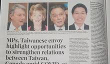 加拿大媒體促加國政府與台灣加強合作 (圖)