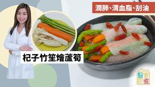 【賀年食譜】新年素食杞子竹笙燴蘆筍 潤肺清熱、清血脂開年菜
