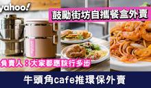 【環保外賣】牛頭角café鼓勵街坊自攜餐盒外賣!負責人:大家都行多步