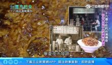 16億滷肉飯傳奇 從路邊攤賣到連鎖
