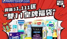【百佳】網店買滿$1,111 送總值超過$288福袋(即日起至15/11)