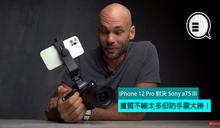 iPhone 12 Pro 對決 Sony a7S III,畫質不輸太多但防手震大勝!