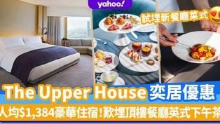 The Upper House奕居酒店優惠 人均$1384豪華住宿+全新頂樓餐廳Salisterra歎英式下午茶