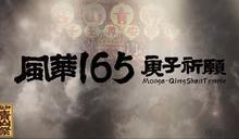 青山王奠基艋舺165年 庚子祈願預告片曝光