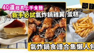 氣炸鍋食譜合集懶人包!40道簡易食譜:新手必試氣炸鍋雞翼/氣炸鍋蛋糕