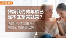 誰說我們的年齡已經不適合想哭就哭?透過「心情溫度計」檢驗心情健康狀態