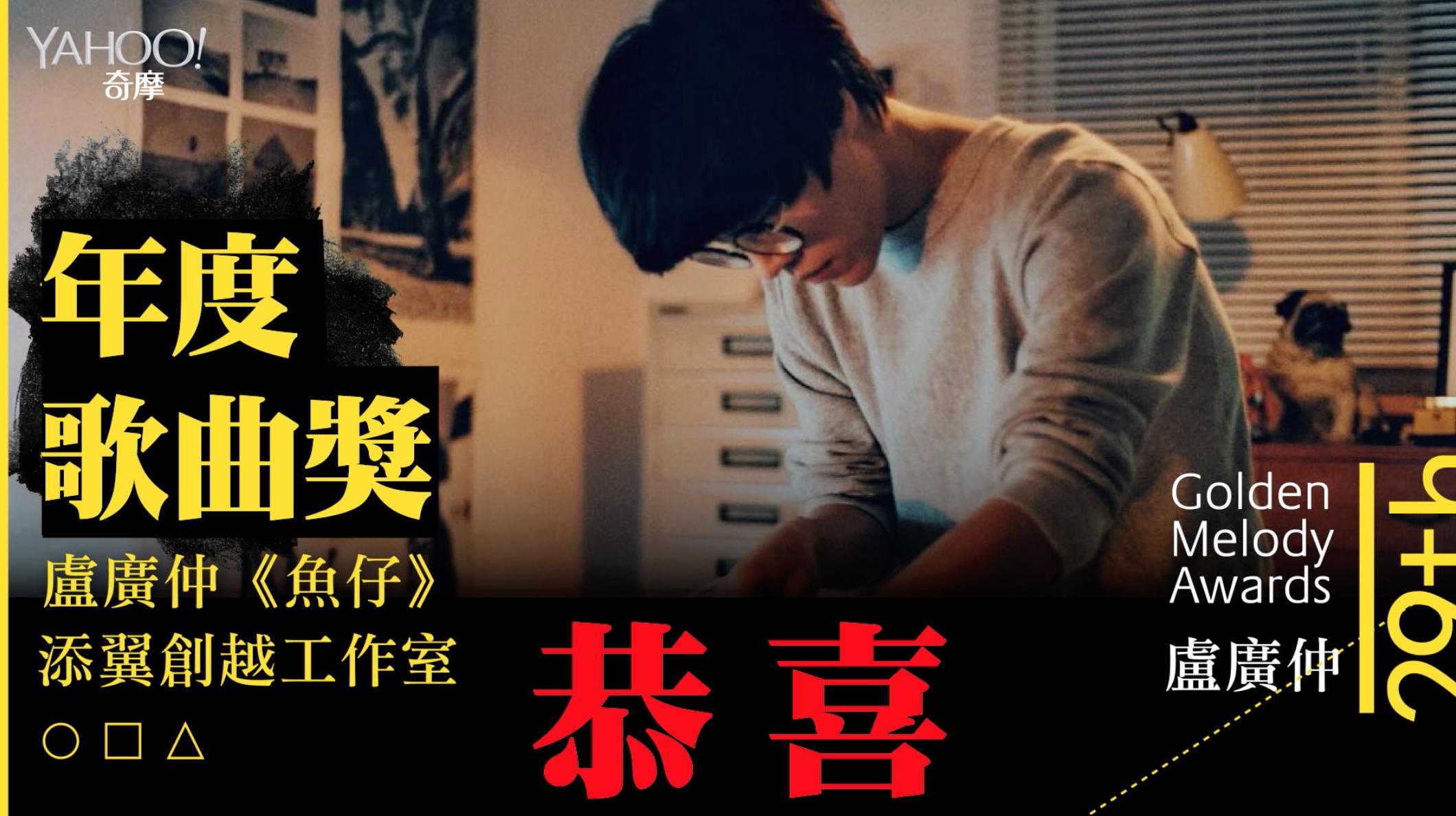金曲29/年度歌曲獎:魚仔《魚仔》/盧廣仲