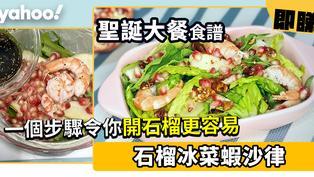 【聖誕大餐食譜】石榴冰菜蝦沙律 一個步驟令你開石榴更容易