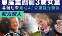 【毅力驚人】患嚴重癲癇3歲女童 靠輔助帶完成42公里健走籌款