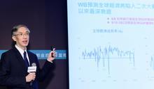 富邦金控羅瑋:疫情若再起 經濟復甦延到2022年