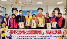 寒冬送暖 立委楊瓊瓔與會計師公會捐米助弱勢