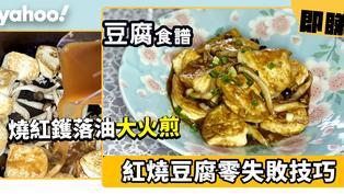 【豆腐食譜】紅燒豆腐零失敗技巧 燒紅鑊落油大火煎
