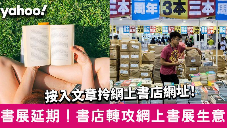 多間書商都宣布舉行網上書展,大家對邊類書最有興趣?