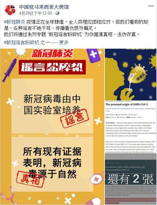 缺乏事實的「謠言粉碎機」  中國外交系統宣傳新手法