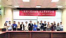 國立東華大學「心性與心理本土學術研討會」15日開幕