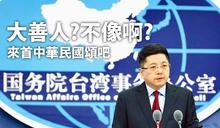 國台辦樂見歐陽娜娜唱「我的祖國」 何志偉:大善人? 歡迎來首中華民國頌