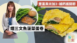 三文魚食譜|煙三文魚菠菜蛋卷 豐富奧米加3、維他命D助補鈣護關節