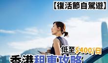 【復活節自駕遊】香港租車攻略 低至$400/日
