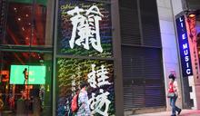 香港再添81例確診 關閉酒吧夜店三溫暖 (圖)