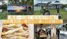 【周末一日遊】屯元天行程推介 障礙賽訓練+掃街坊小食+白泥睇日落