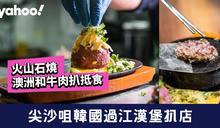 【尖沙咀美食】韓國過江漢堡扒店!火山石燒澳洲和牛肉扒抵食
