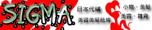 【Σ SIGMA百貨】