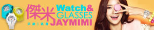 全館兩支錶免運費!!眼鏡新款上市
