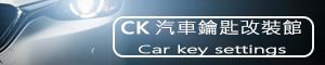 【CK】移動式汽車鑰匙改裝館