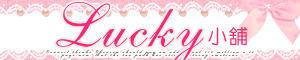 ※Lucky小舖※孕婦專賣店