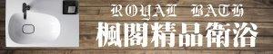 楓閣精品衛浴(風尚)奇摩拍賣