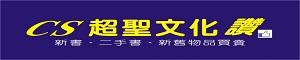 【CS超聖文化讚】~滿千元送運