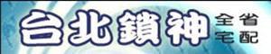 台北精品(實體店面/含稅附發票)